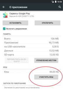ru_ClearCache