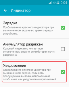 ru_LedNotifications